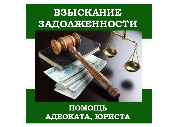 консультации юристов по взысканию долгов смог